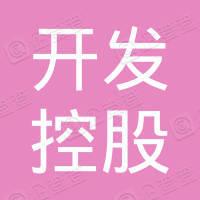 淮安开发控股有限公司