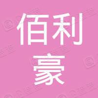 深圳市佰利豪科技有限公司