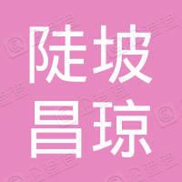武汉陡坡昌琼贸易有限公司