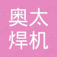 上海奥太焊机有限公司