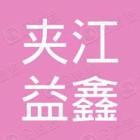 夹江县益鑫国有资产经营有限公司
