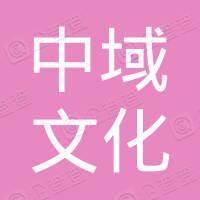 江苏中域文化产业投资有限公司