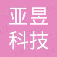 深圳市亚昱科技有限公司