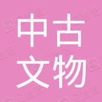 中古文物保护集团有限公司