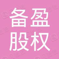 宁波梅山保税港区备盈投资管理中心(有限合伙)