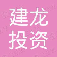 黑龙江建龙投资集团有限公司