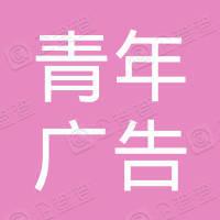 辽宁省青年广告公司