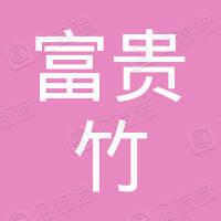 海口贤来富贵竹花卉种植农民专业合作社