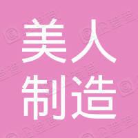 美人制造(上海)教育科技有限公司