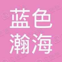 深圳市蓝色瀚海实业有限公司