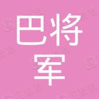 阜南县巴将军火锅有限公司
