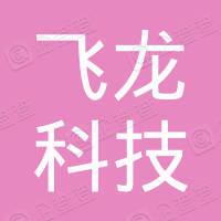 重庆飞龙科技集团有限公司