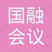 天津国融会议服务有限公司
