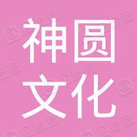 上海神圆文化发展有限公司