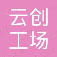 惠州云创工场科技有限公司