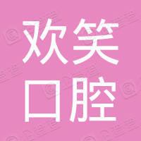 深圳欢笑口腔门诊部