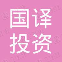 昆山国译投资管理中心(有限合伙)