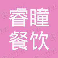 佛山市睿瞳餐饮服务有限公司