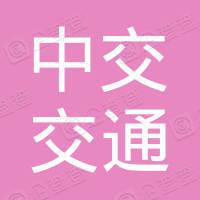 中交(北京)交通产品认证中心有限公司