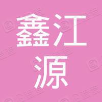 深圳市鑫江源投资发展有限公司