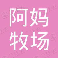 黑龙江阿妈牧场农业集团有限公司