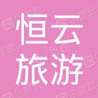勐腊县恒云旅游投资开发有限公司