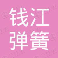 杭州市钱江弹簧厂