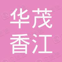 陕西华茂香江控股集团有限公司