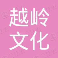 上海越岭文化投资有限公司