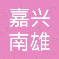 嘉兴南雄高分子有限公司
