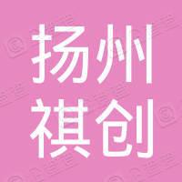 扬州祺创交通器材有限公司