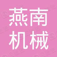 邯郸市永年区燕南机械厂