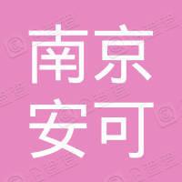 南京安可音乐培训有限公司
