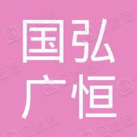 沈阳国弘广恒再生资源有限公司