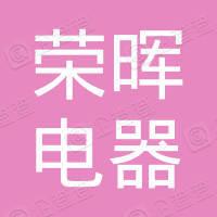 荣晖电器(深圳)有限公司