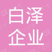 赣州市白泽企业管理中心(有限合伙)