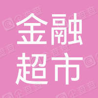 郑州市管城区金融超市