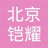 北京铠耀医疗服务有限公司广东分公司