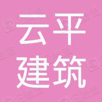 南通云平建筑工程有限公司