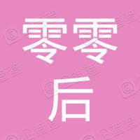零零后(北京)科技有限公司