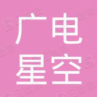 四川广电星空长虹数字移动电视有限公司
