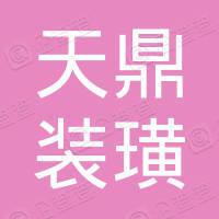 南通天鼎装璜设计工程有限公司