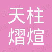 天柱县熠煊矿产品信息咨询服务部