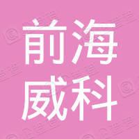 深圳市前海威科健康管理科技有限公司