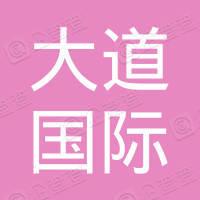 大道国际商务航空(海南)有限公司