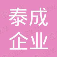 江苏泰成企业集团有限公司