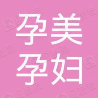 高青县孕美孕妇装店
