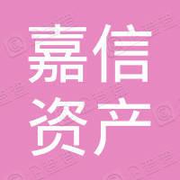 天津山楂树嘉信资产管理合伙企业(有限合伙)