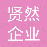 上海贤然企业管理有限公司