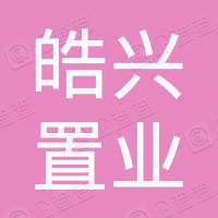 河南皓兴置业集团有限公司